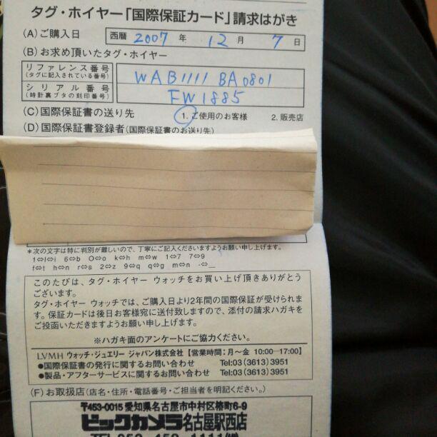 wholesale dealer e4b89 8c2cf ウオッチマン!様専用タグホイヤー アクアレーサー(¥30,000) - メルカリ スマホでかんたん フリマアプリ