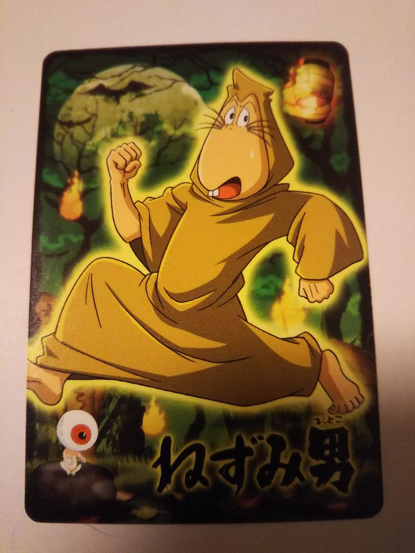 ゲゲゲの鬼太郎/カード∽ねずみ男∽(新品)10(¥700) , メルカリ スマホでかんたん フリマアプリ