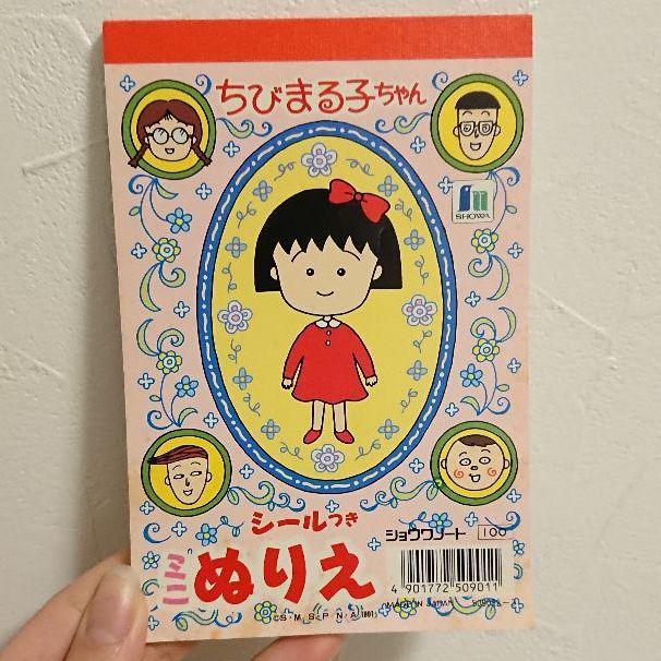 メルカリ ちびまる子ちゃん ぬりえ コミックアニメグッズ 500