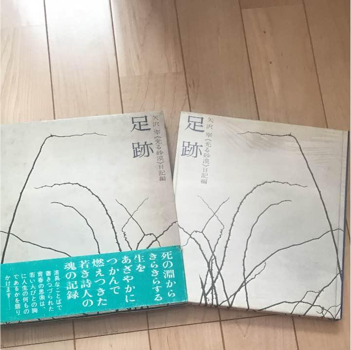 メルカリ - 「足跡」 矢沢宰《光...