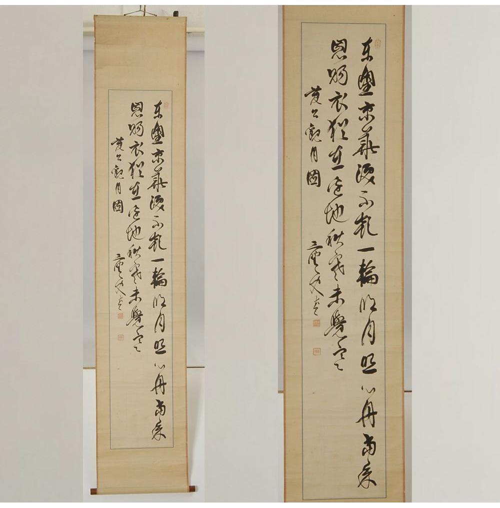 メルカリ - B02365 神山鳳陽 二行書:真作 【陶芸】 (¥16,423) 中古や ...