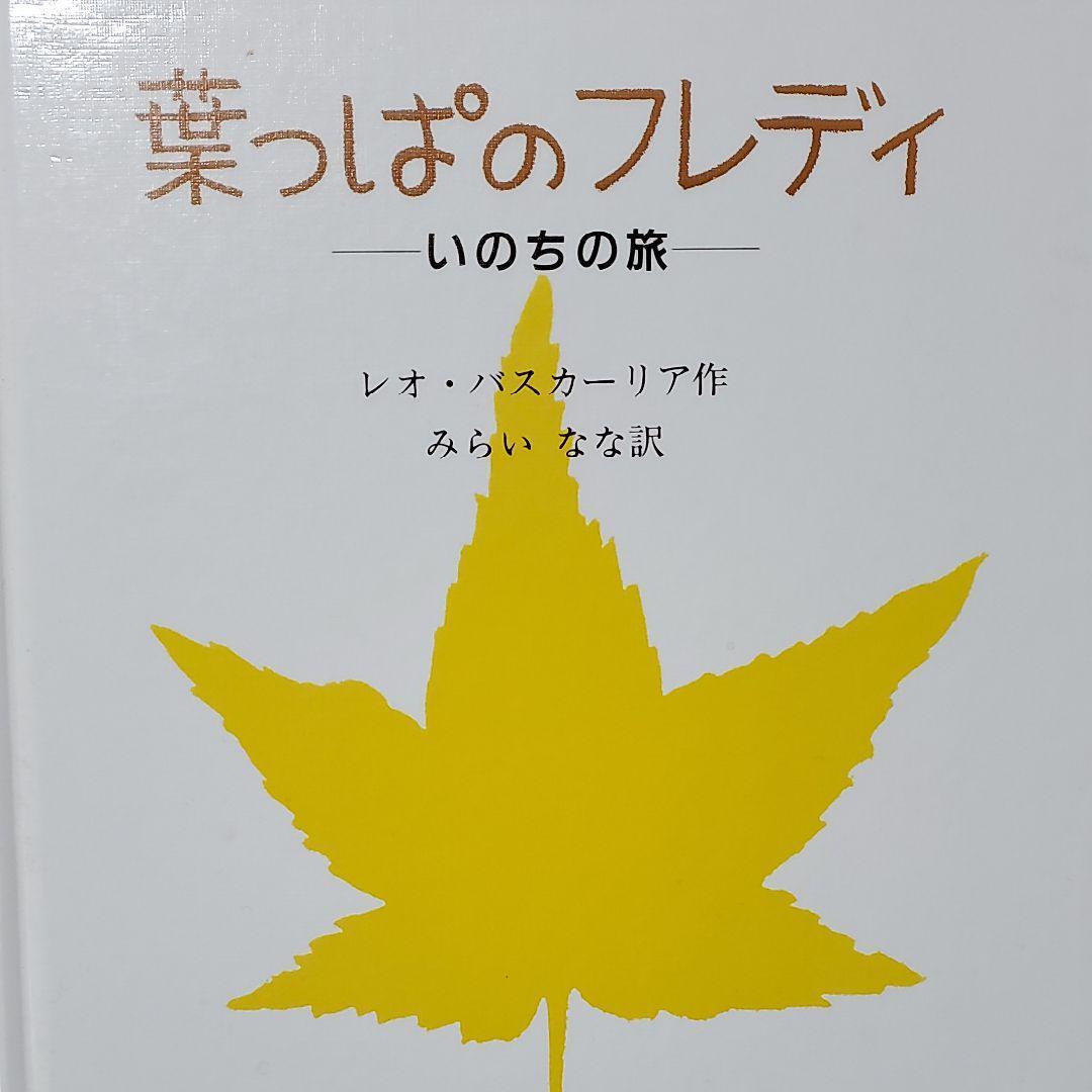 メルカリ - 葉っぱのフレディ いのちの旅 【絵本】 (¥480) 中古や未 ...