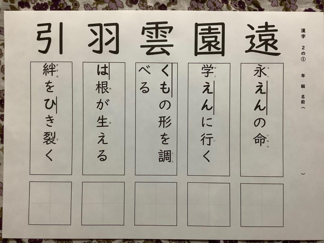 ズボン を は く 漢字