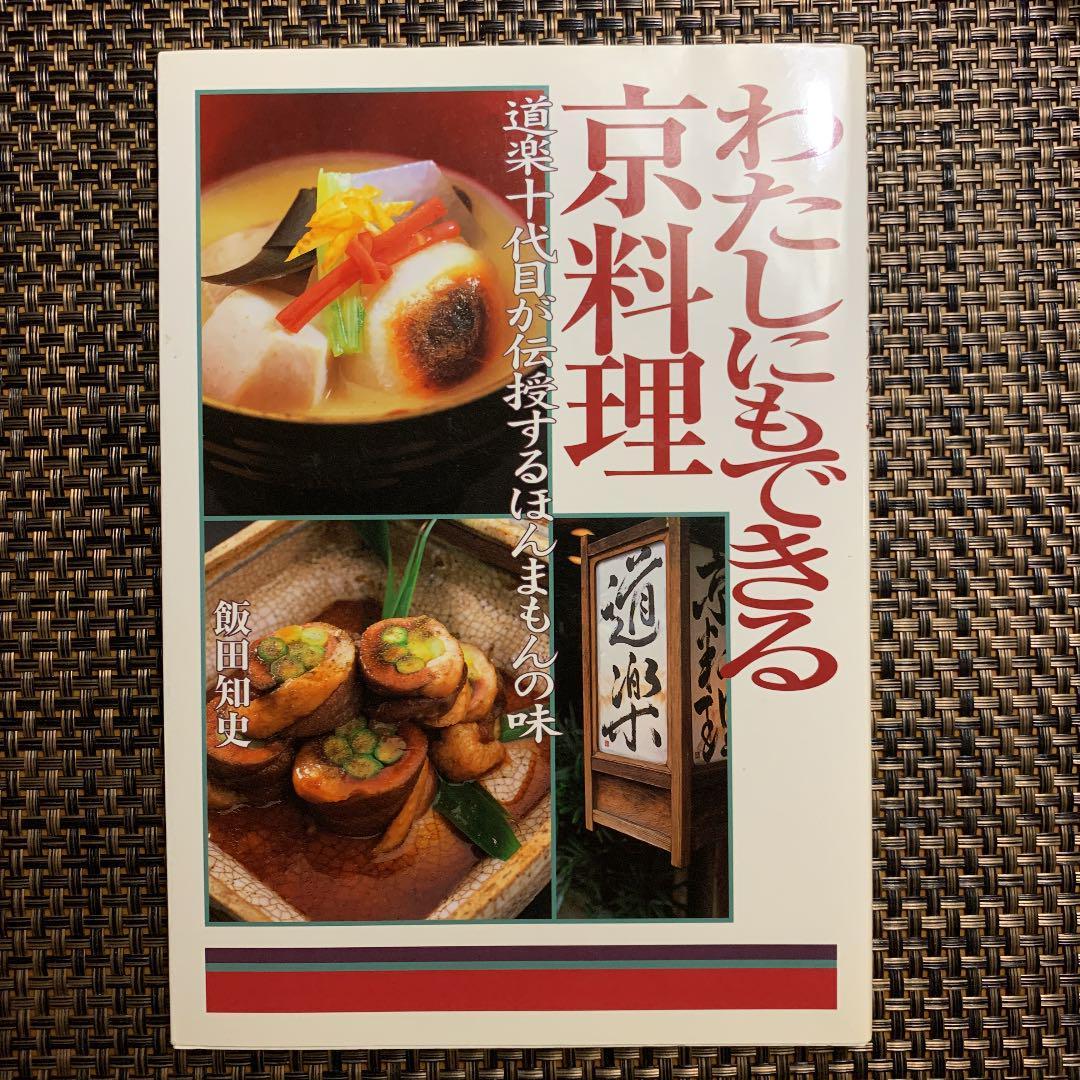 道楽 京 料理 匠本舗の京料理「道楽」のおせちがすごすぎると話題