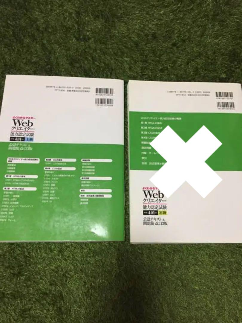 クリエイター 認定 web 試験 能力