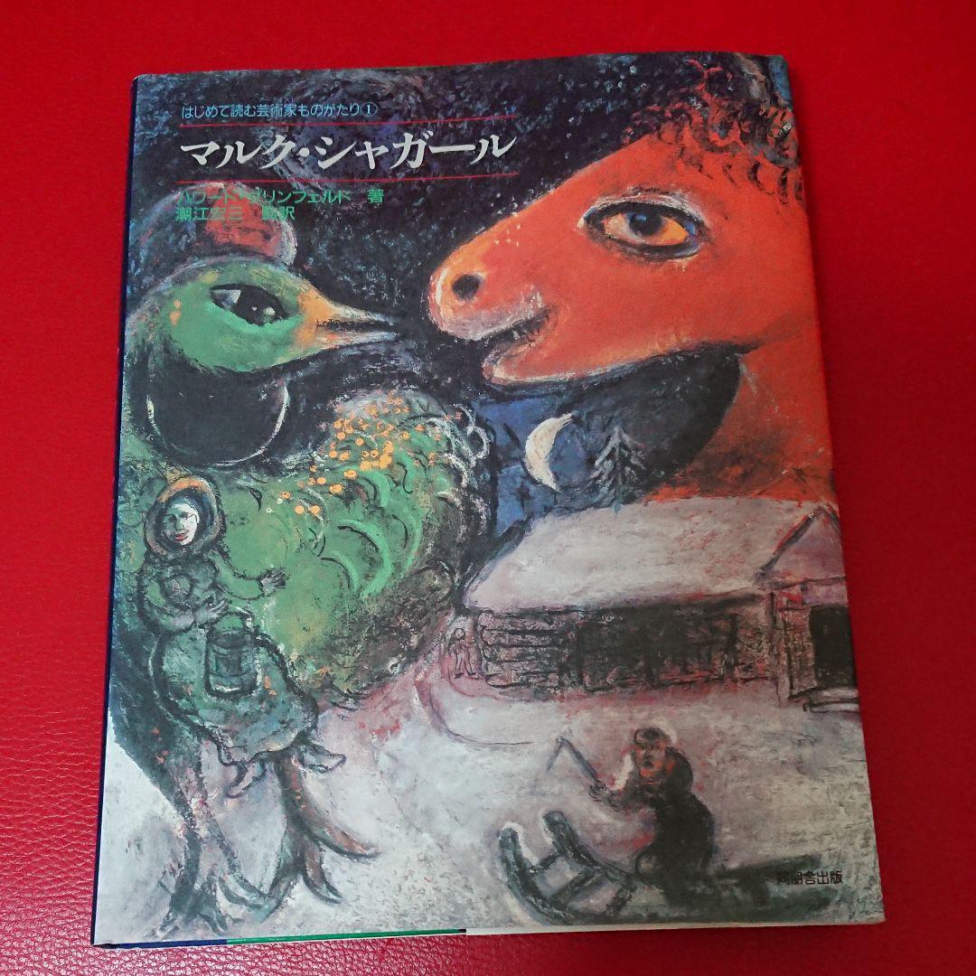 メルカリ - 画集「マルク・シャガール」 【アート/エンタメ】 (¥1,840 ...