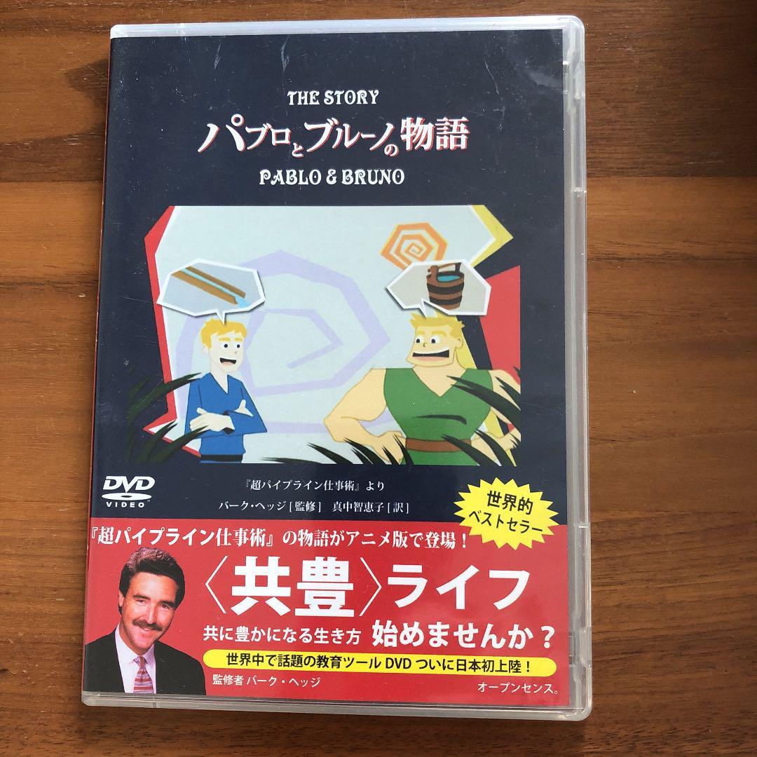 メルカリ - パブロとブルーノの物語 DVD 【DVD/ブルーレイ】 (¥400 ...