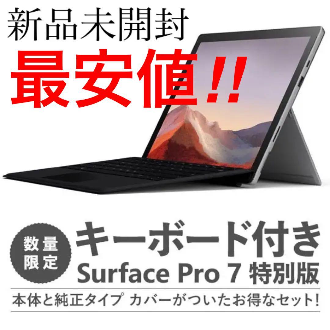 プロ 7 サーフェス マイクロソフト