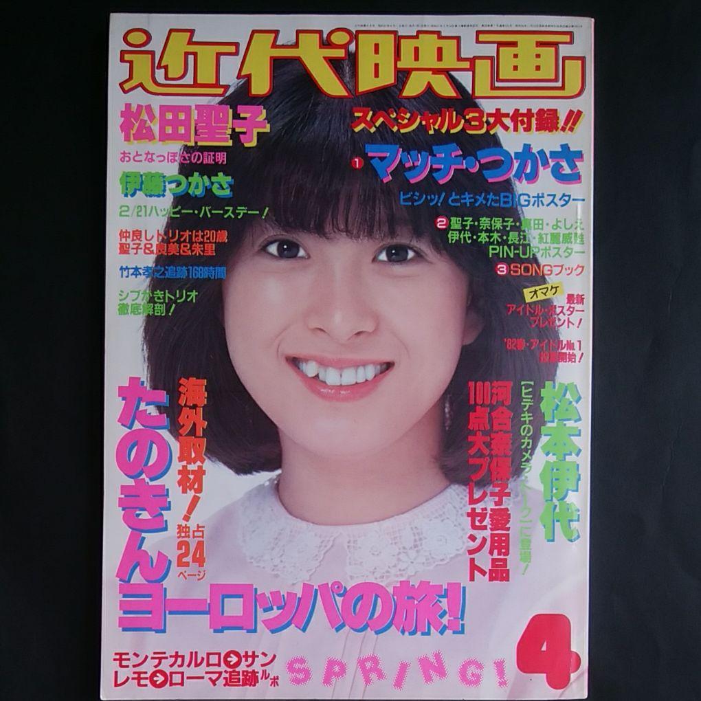 アイドル 雑誌