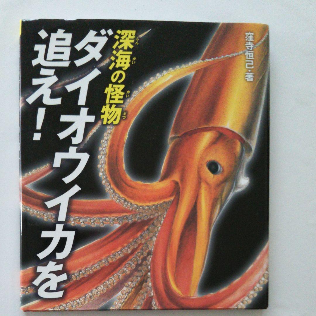 深海の怪物ダイオウイカを追え!:窪寺恒己【メルカリ】No.1フリマアプリ