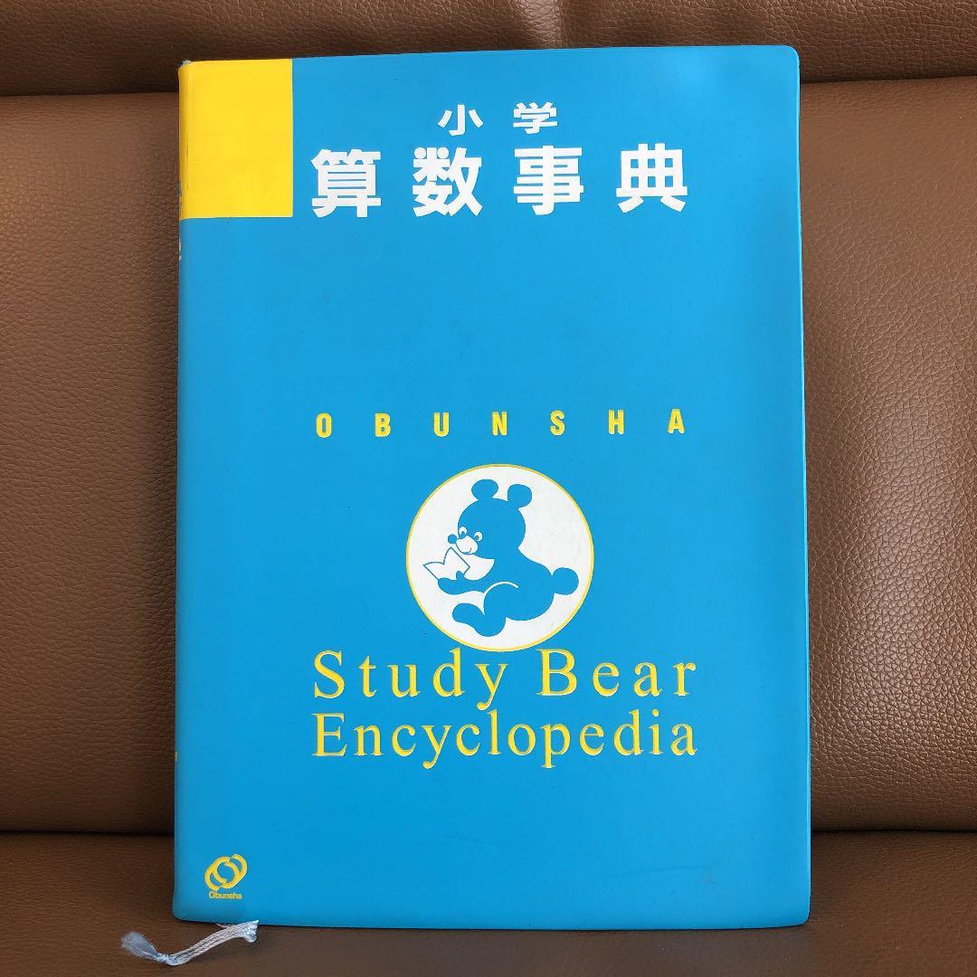 メルカリ - 旺文社 小学算数事典 【参考書】 (¥450) 中古や未使用のフリマ