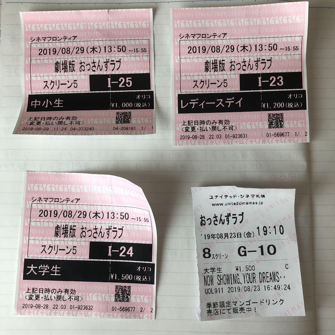 おっさん ず ラブ 映画 札幌