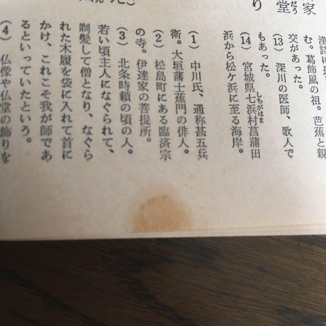 細道 現代 の 語 訳 奥