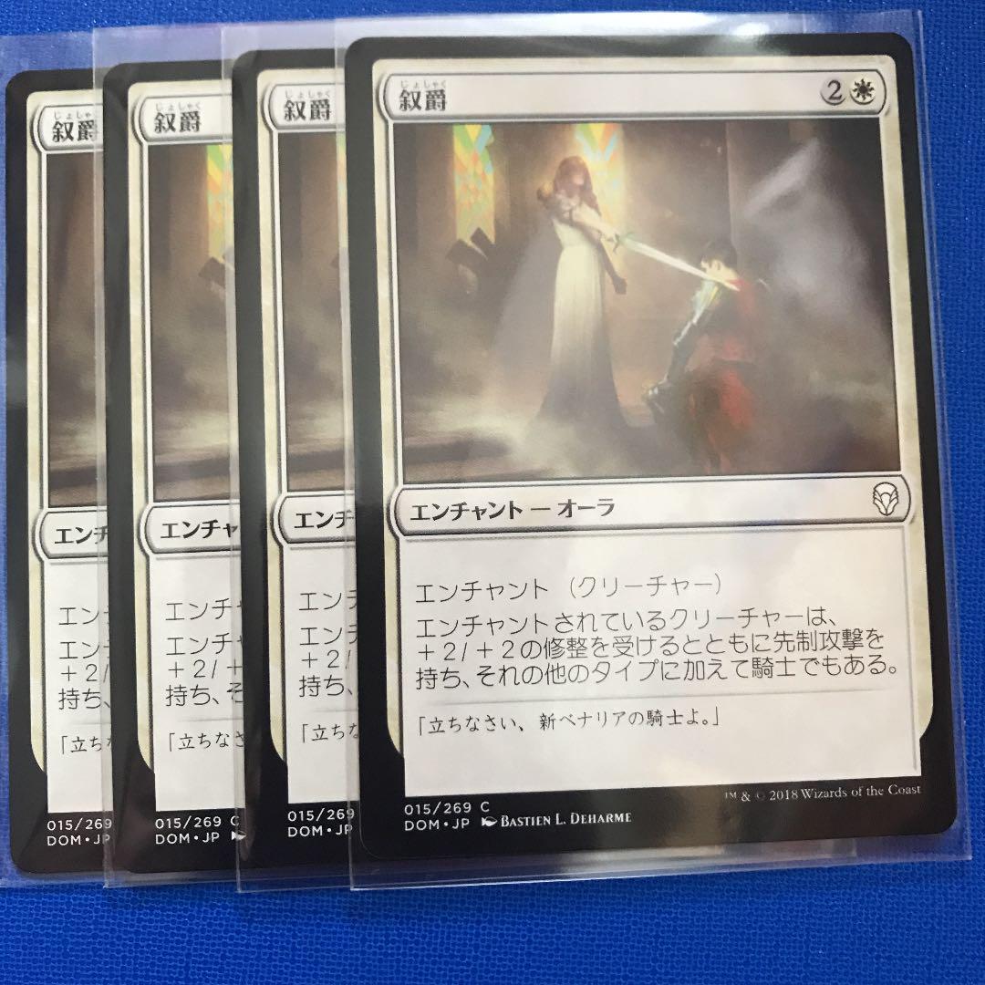 メルカリ - 叙爵 4枚セット 【マジック:ザ・ギャザリング】 (¥300 ...