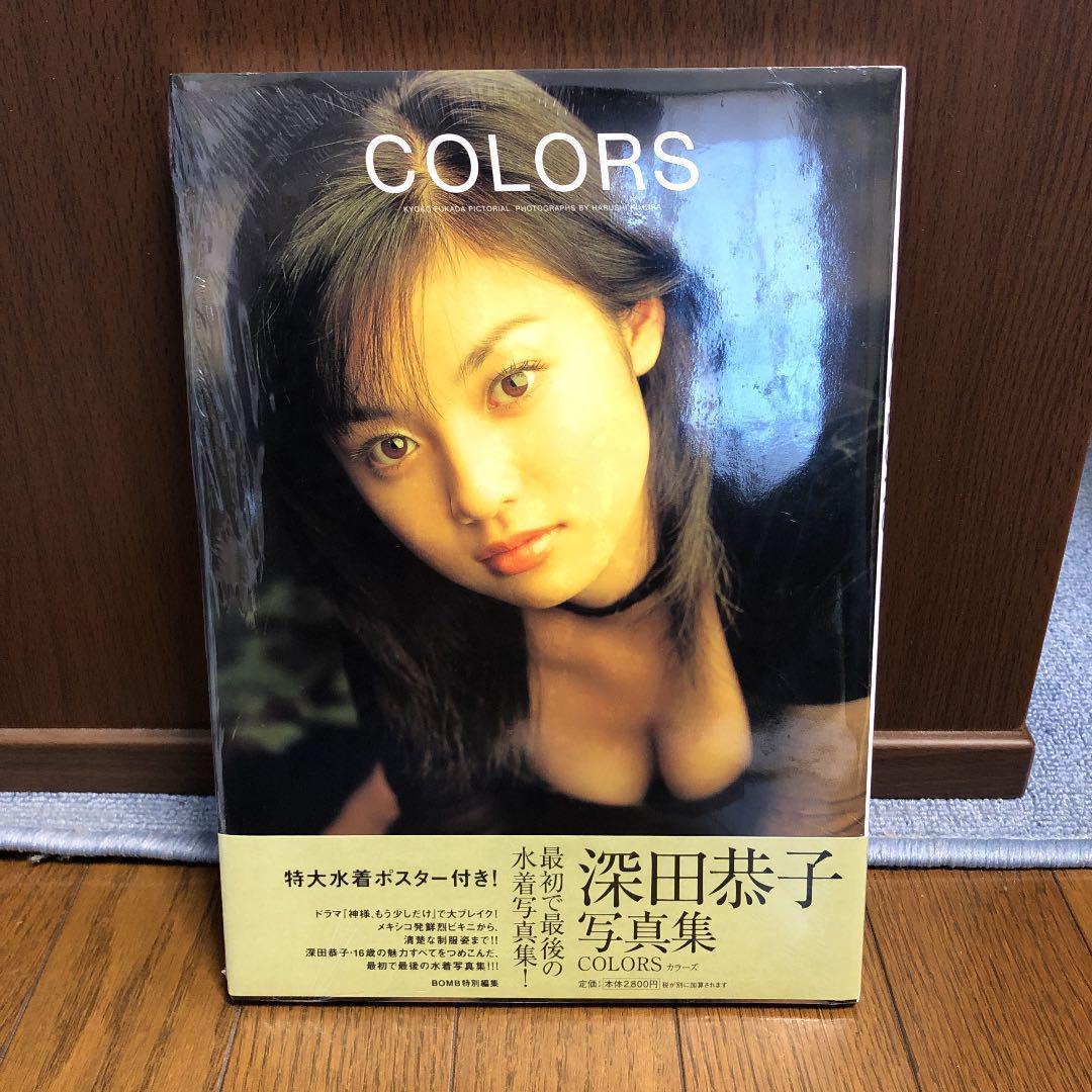 深田 恭子 写真 集 colors