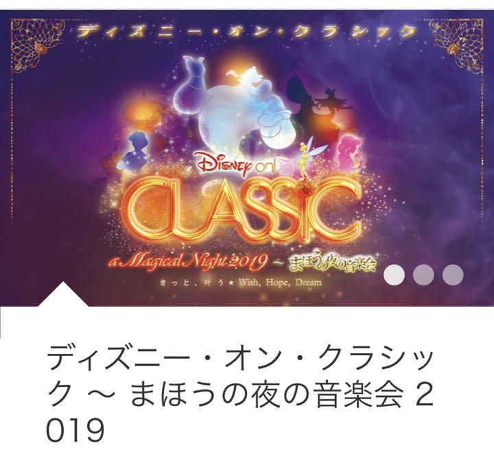 大阪 クラシック 2019