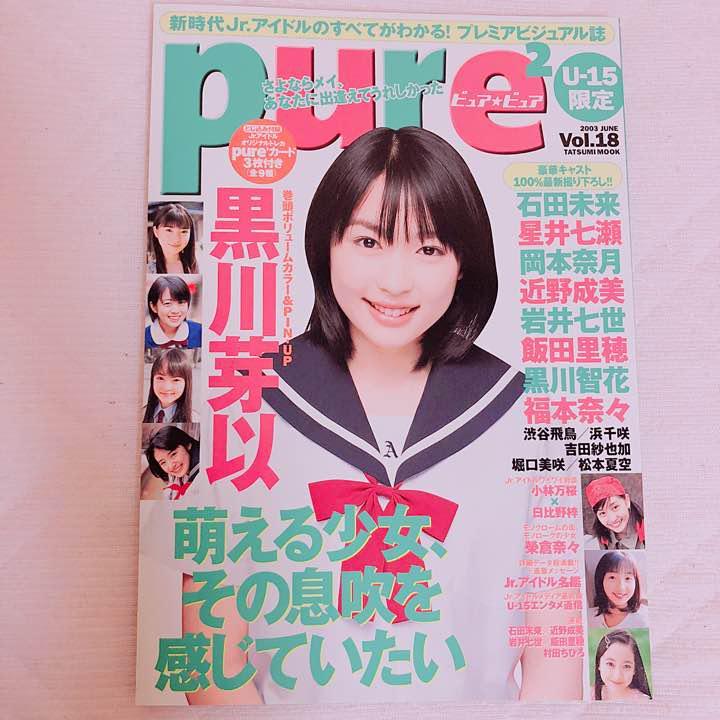 メルカリ - pure2 vol.18 【アイドル】 (¥1,500) 中古や未使用のフリマ