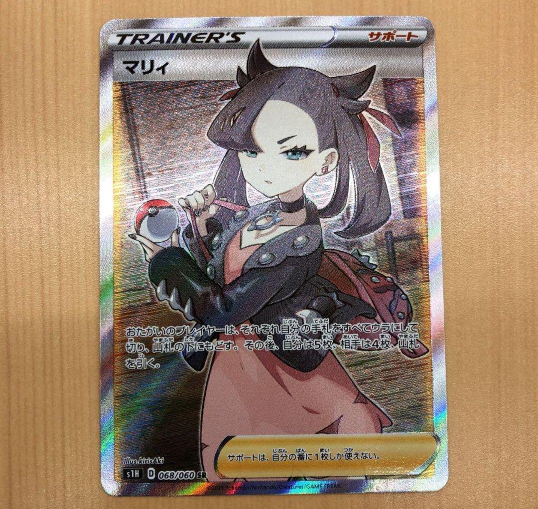 ポケモン カード マリィ