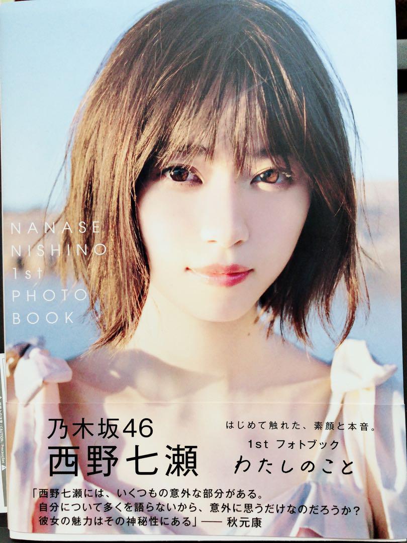 西野七瀬 写真集 わたしのこと 乃木坂46(¥1,000) , メルカリ スマホでかんたん フリマアプリ