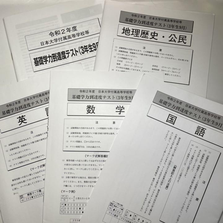 度 到達 テスト 学力 基礎 日本大学附属高校 基礎学力到達度テストの話(文系視点)|青空|note
