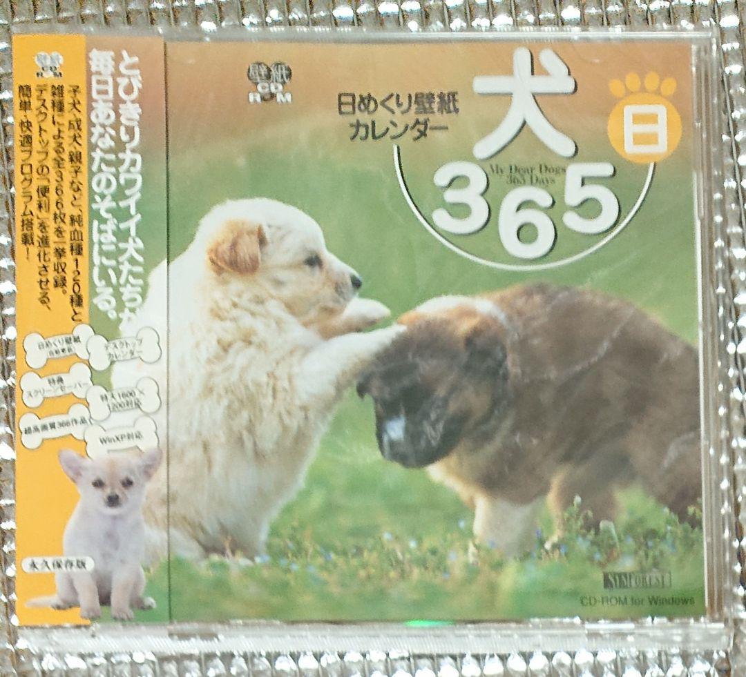 メルカリ 日めくり壁紙カレンダー 犬365日 Cd Rom カレンダー