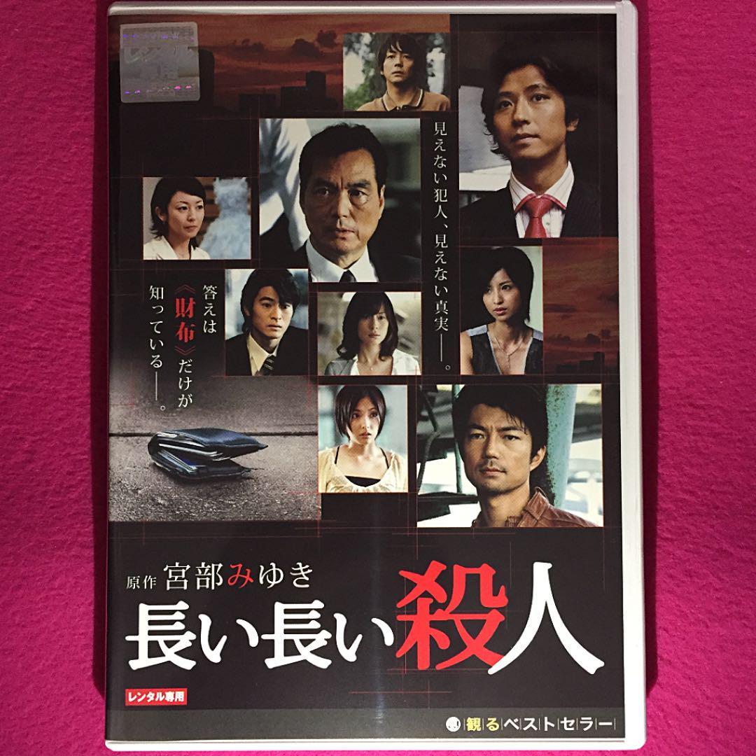 メルカリ - 長い長い殺人 DVD 新品ケースに交換・ディスクの除菌・研磨 ...