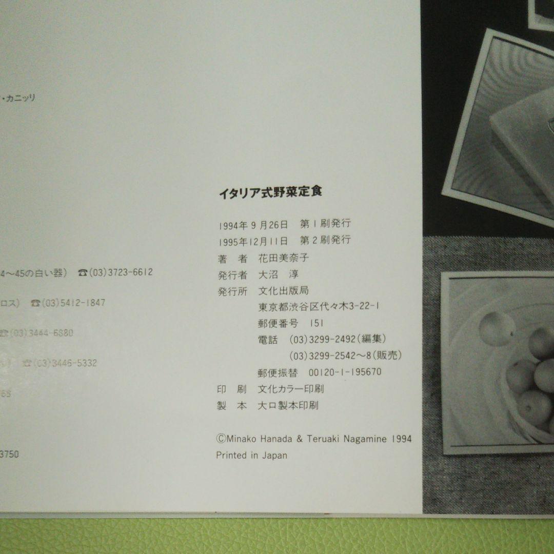 メルカリ - イタリア式野菜定食 【住まい/暮らし/子育て】 (¥400) 中古 ...