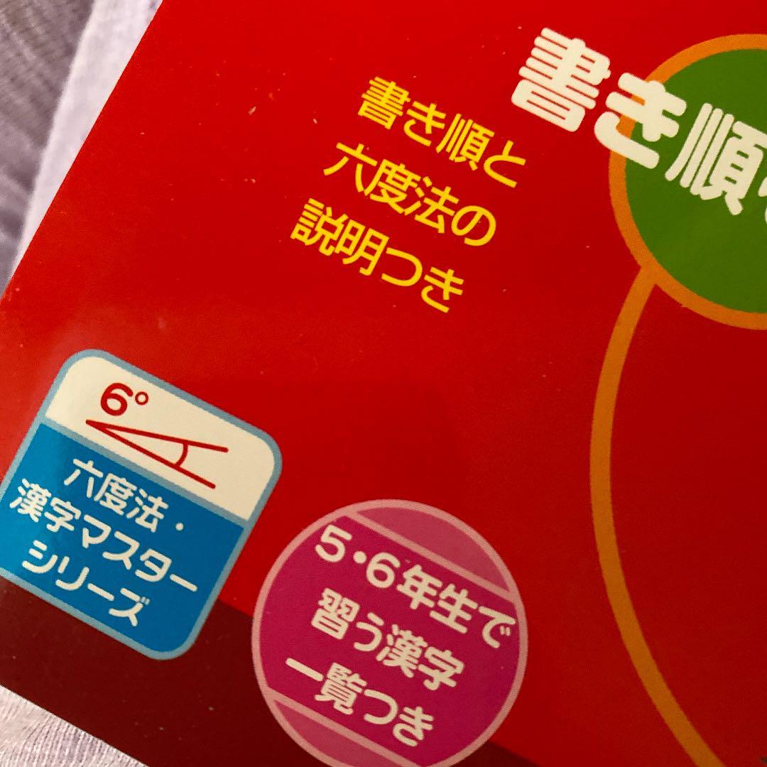 漢字 おこがましい