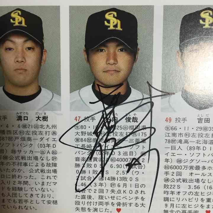 メルカリ - 総勢50名直筆サイン入りプロ野球選手名鑑2005 (¥9,999 ...