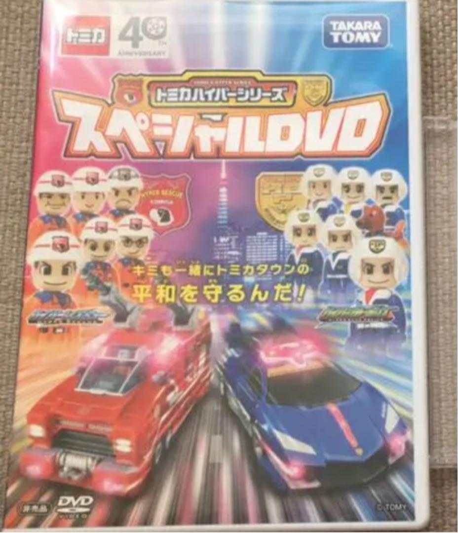 メルカリ - トミカハイパーシリーズ DVD 【キッズ/ファミリー】 (¥400 ...