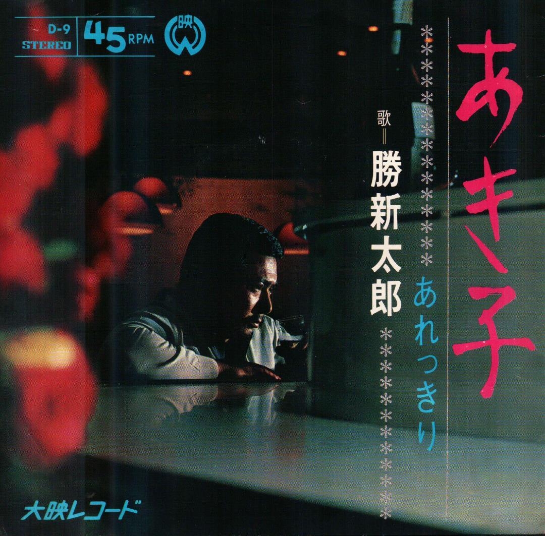 メルカリ - 勝 新太郎 あき子/あれっきり EPレコード 【邦楽】 (¥500 ...