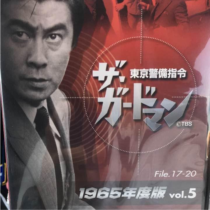 メルカリ - 東京警備指令 ザ・ガ...