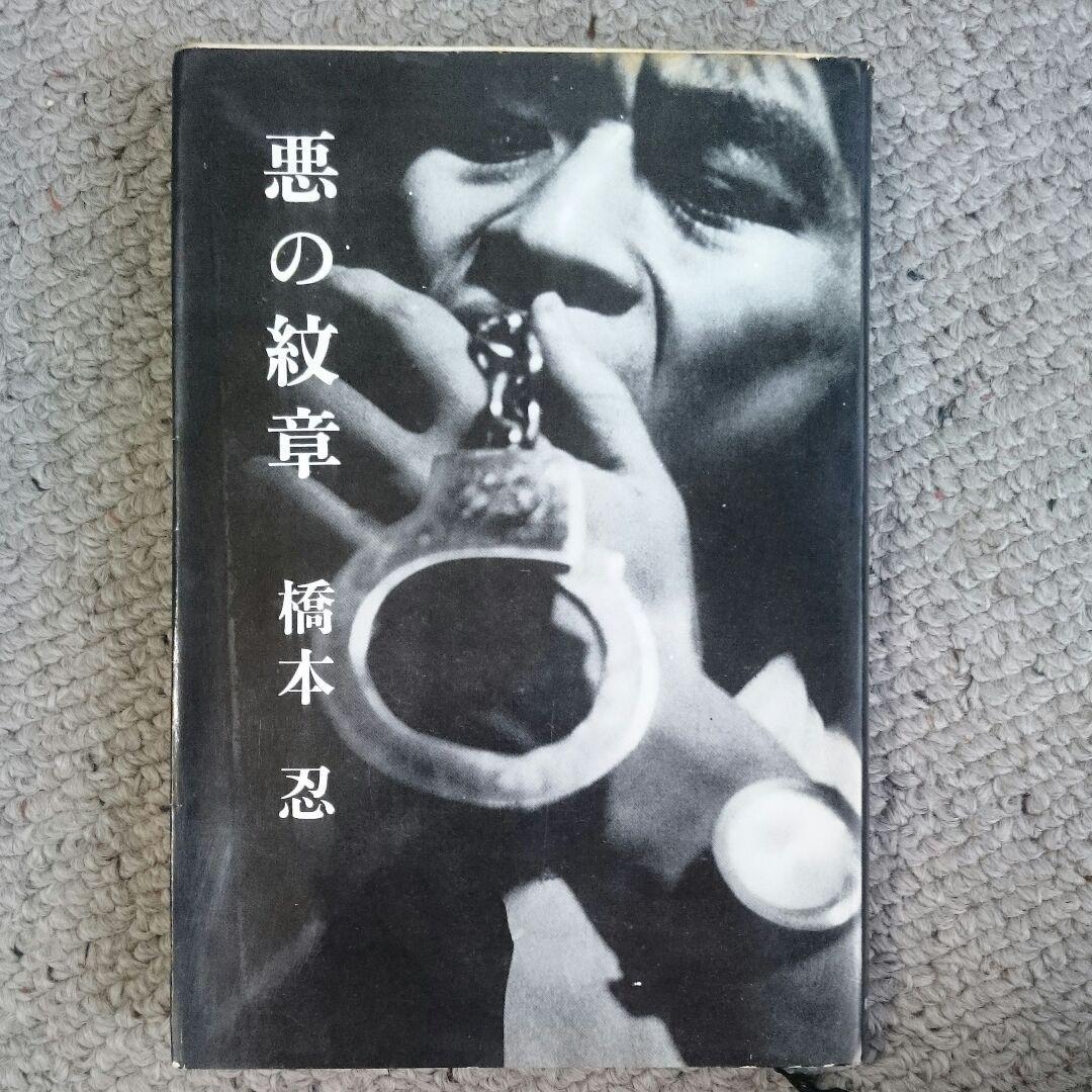 メルカリ - 悪の紋章 橋本忍 【文学/小説】 (¥5,000) 中古や未使用のフリマ