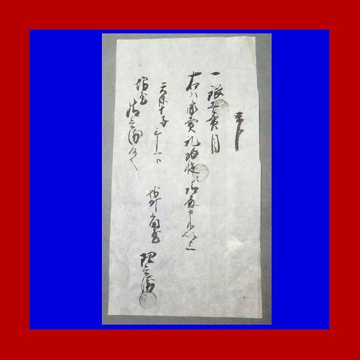 メルカリ - 古文書 江戸時代 天保年間 5561 【コレクション】 (¥580 ...