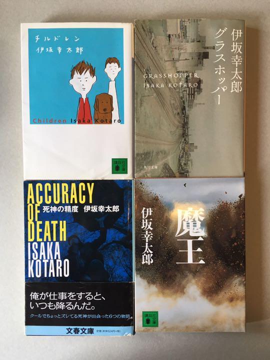 メルカリ - 伊坂幸太郎 2004〜2005年作品 文庫本 4冊 【文学/小説 ...