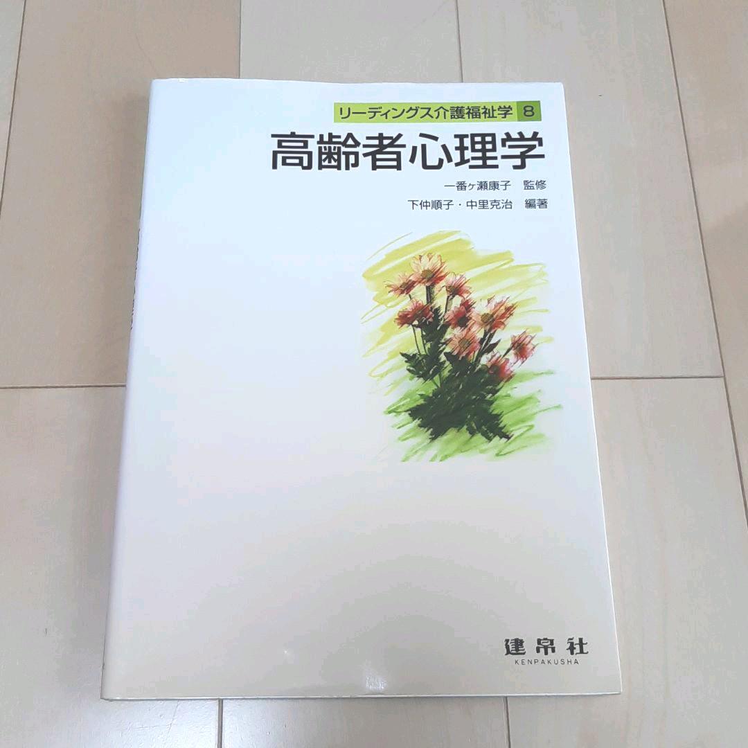メルカリ - 高齢者心理学 【人文/社会】 (¥500) 中古や未使用のフリマ