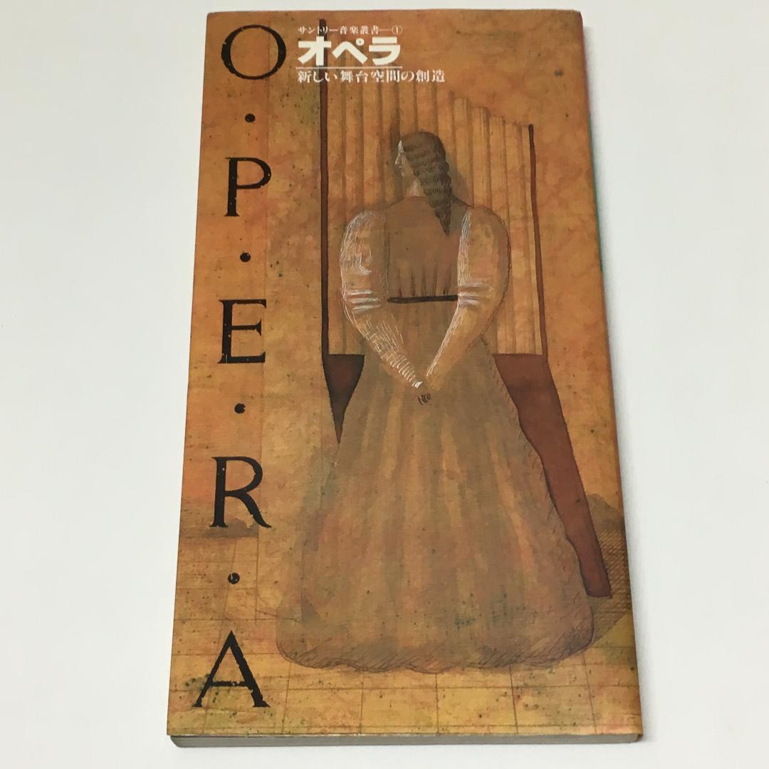 メルカリ - DD1 オペラ 新しい舞台空間の創造 サントリー音楽叢書 古書 ...