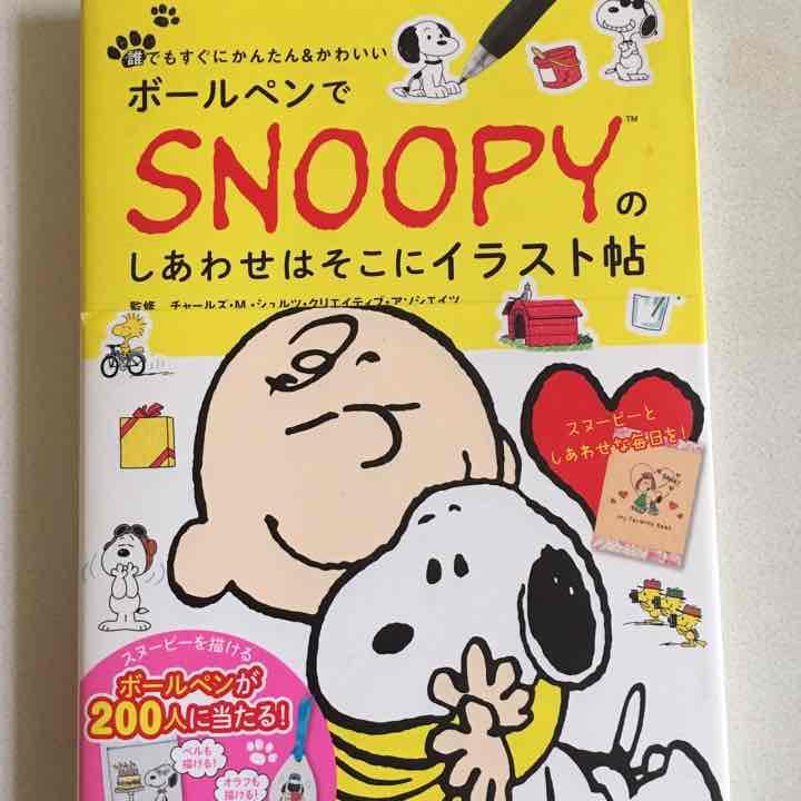 ボールペンでSNOOPY(スヌーピー)のしあわせはそこにイラスト帖(¥670) , メルカリ スマホでかんたん フリマアプリ