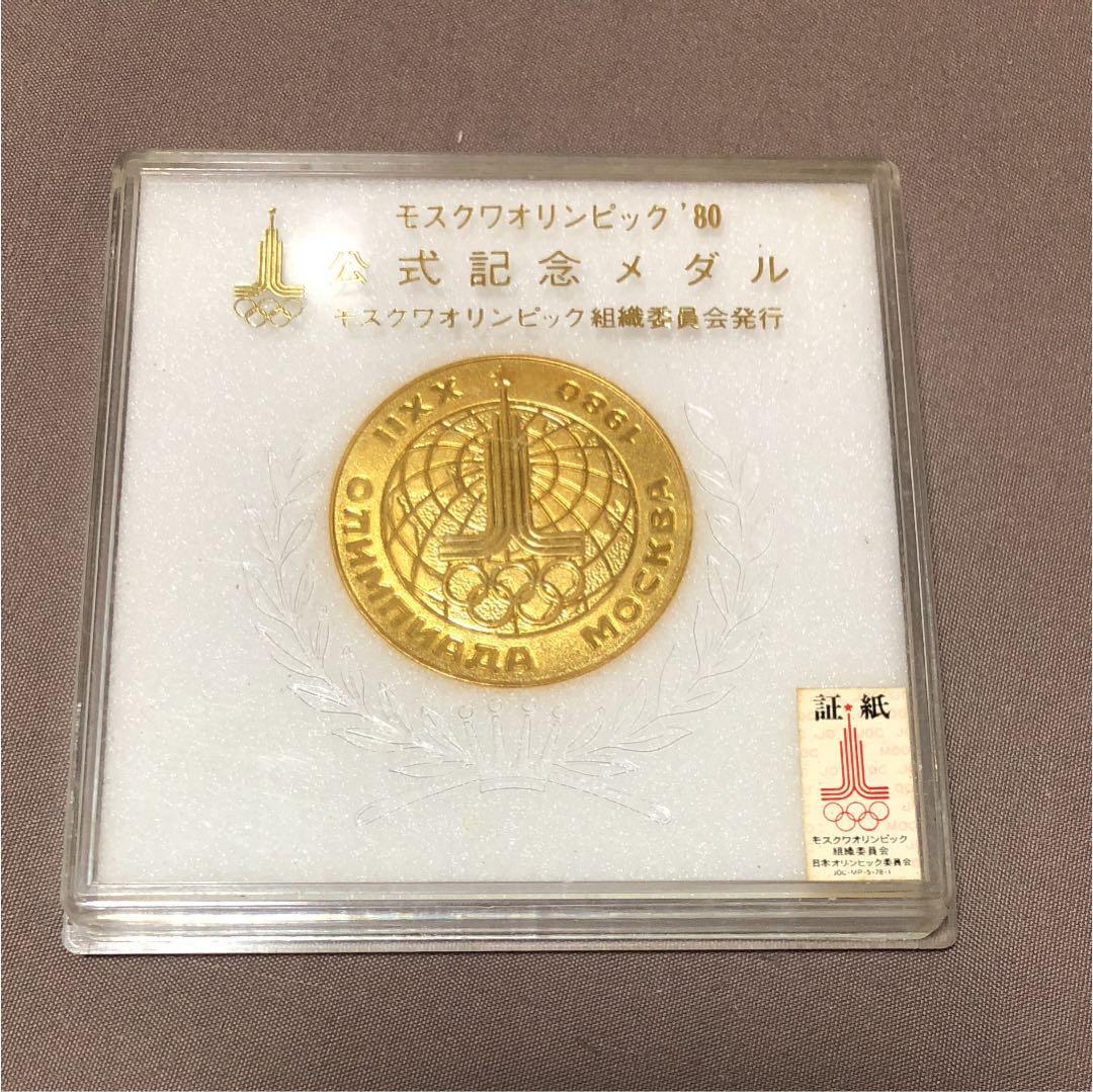 メルカリ - 1980年 モスクワオリンピック 公式記念メダル 【旧貨幣 ...