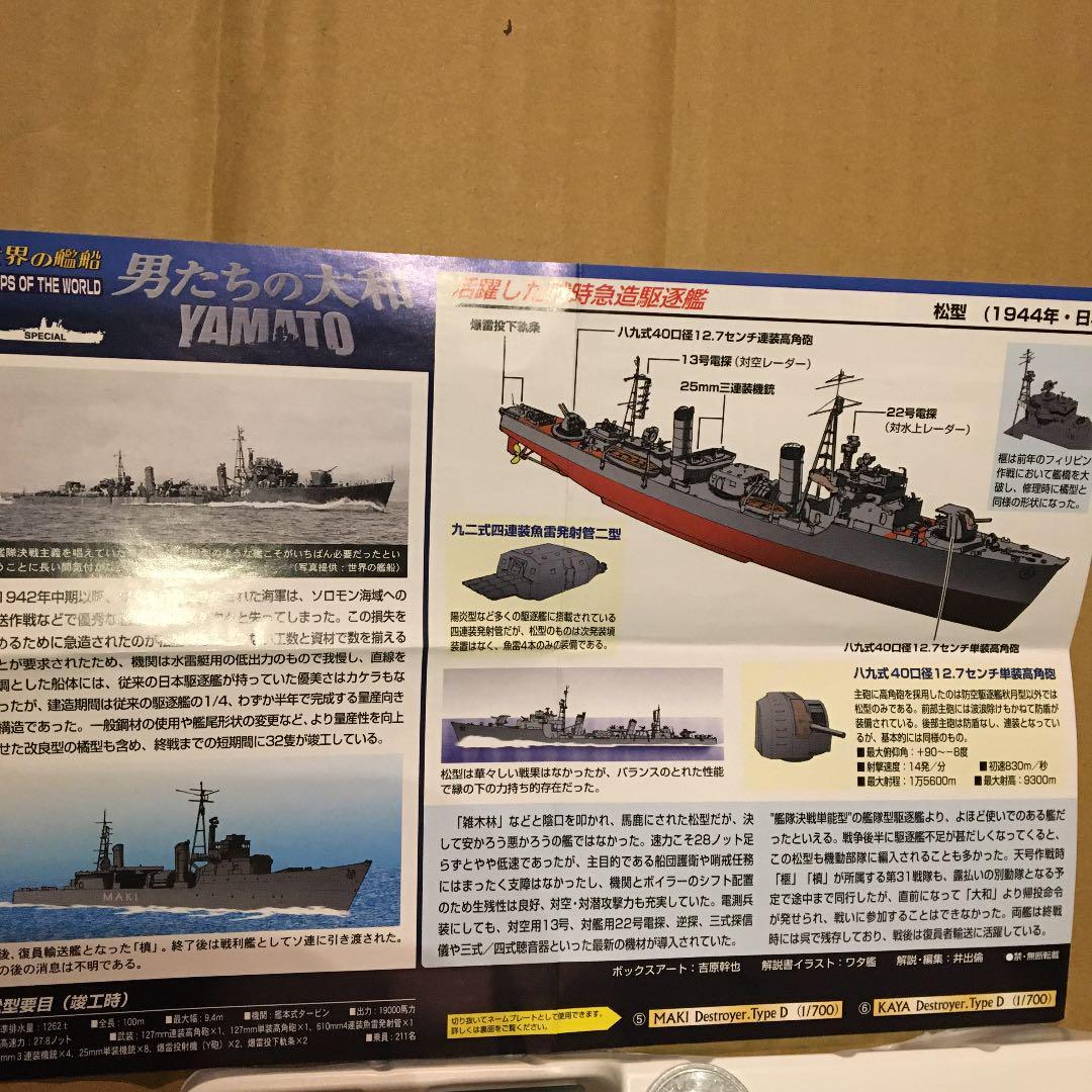 メルカリ - 1/700 日本海軍松型駆逐艦 槙(まき) 【模型/プラモデル ...