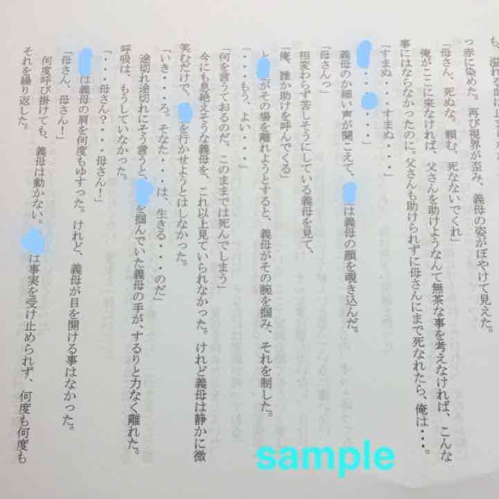 ツイステ 夢 小説 短編