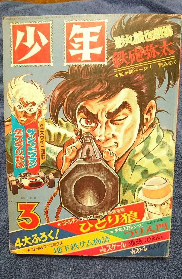 メルカリ - 少年 1968年3月号 ふろく付き レア物 【青年漫画 ...