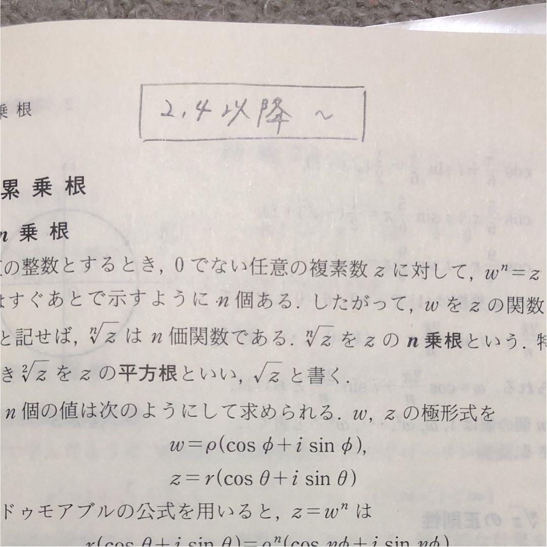 メルカリ - 複素解析学概説 【コ...