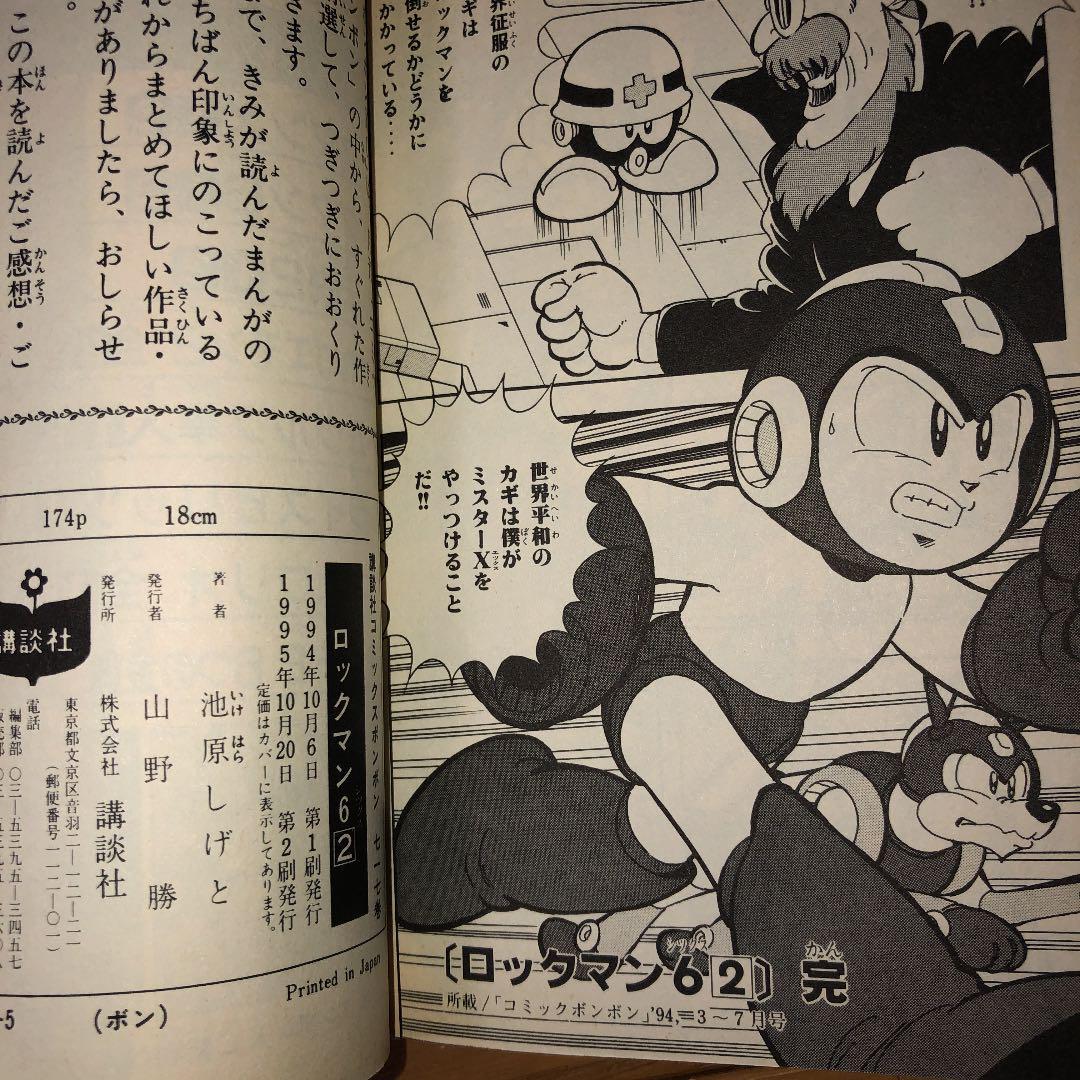 メルカリ - ロックマン6 池原しげと 2巻 コミックボンボン 【少年漫画 ...