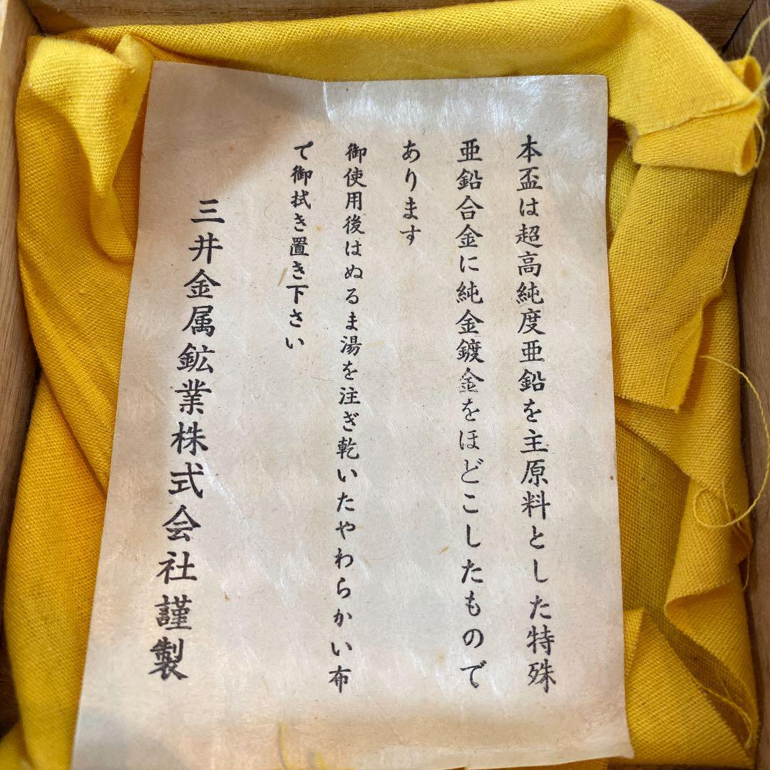 三井 金属 鉱業 株式 会社