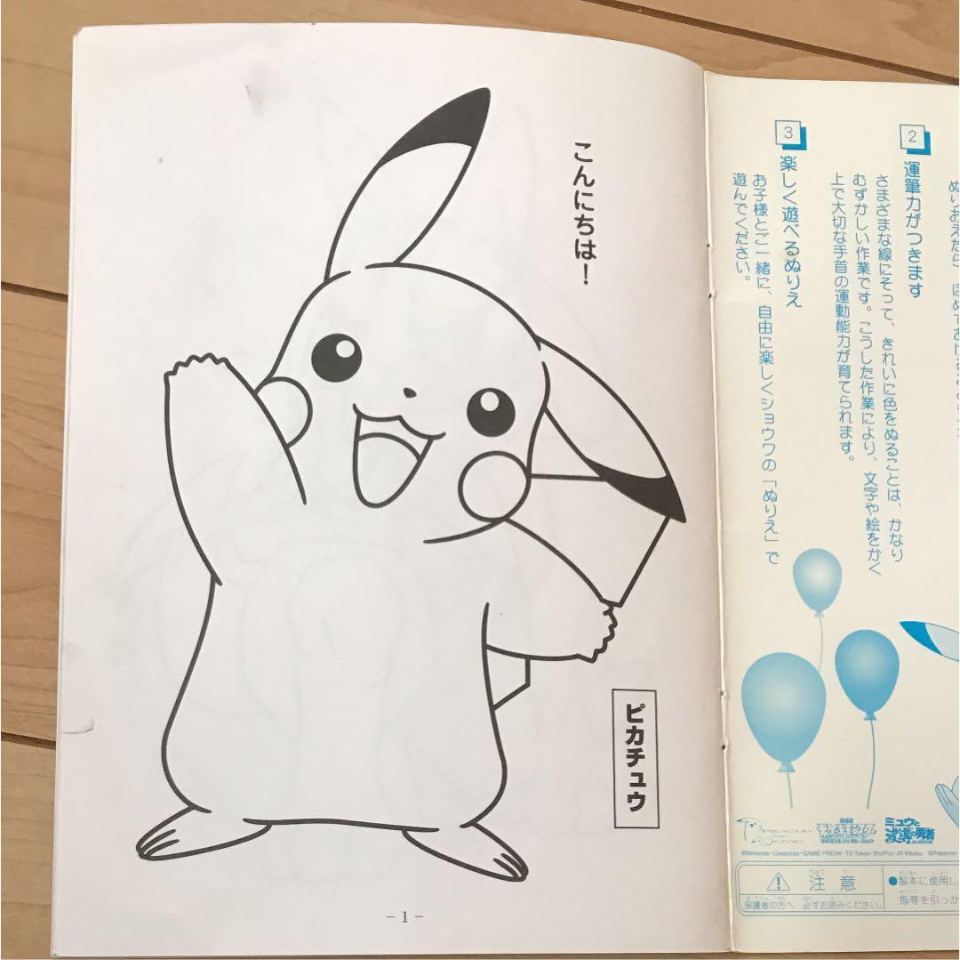 メルカリ ポケモン塗り絵 キャラクターグッズ 350 中古や未使用