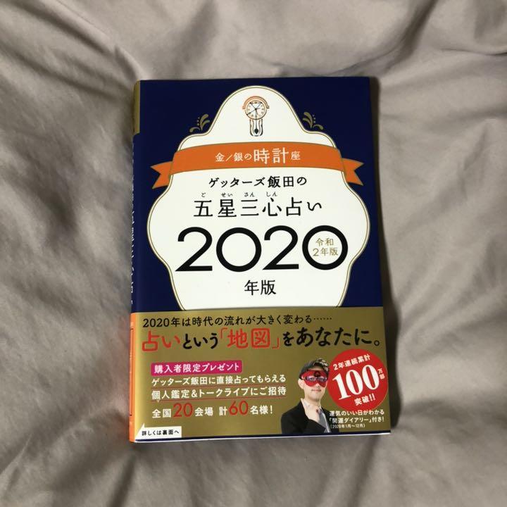 2020 年版 ゲッターズ 心 五星 の 飯田 占い 三