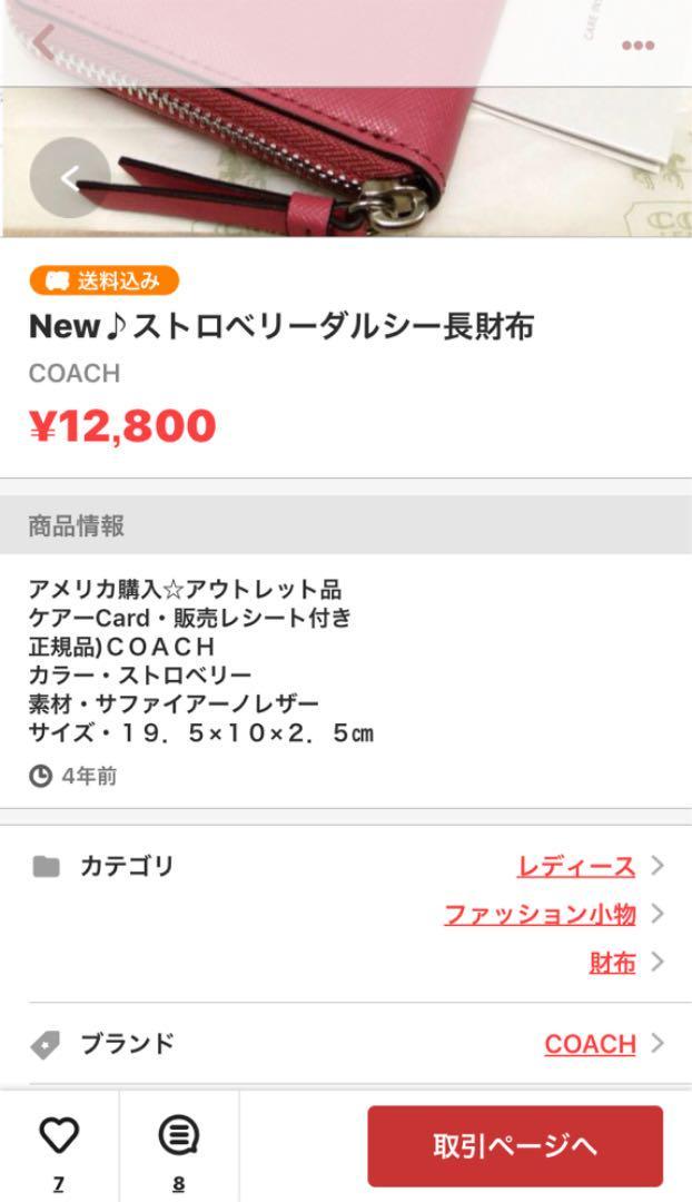 6fe053eb4703 メルカリ - 【 COACH 】長財布 ピンク リボン 【コーチ】 (¥2,500) 中古 ...