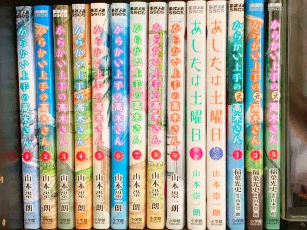 からかい 上手 の 高木 さん 漫画 全巻 無料