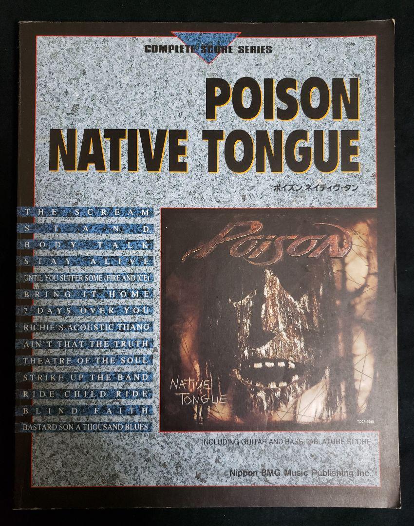 Poison バンドスコア Native Tongue(¥5,500) - メルカリ スマホでかんたん フリマアプリ